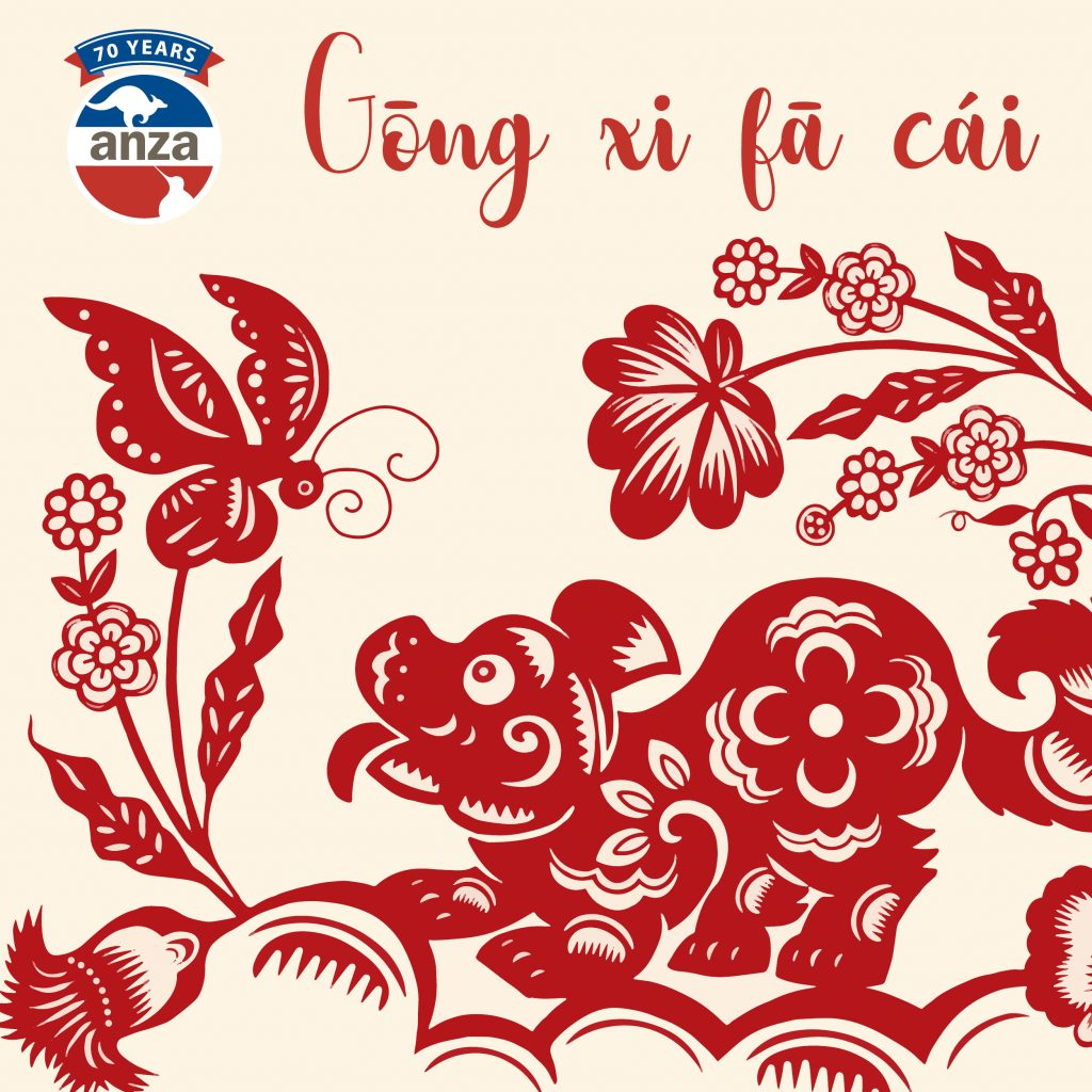 Happy Chinese New Year from all of the ANZA Singapore team
